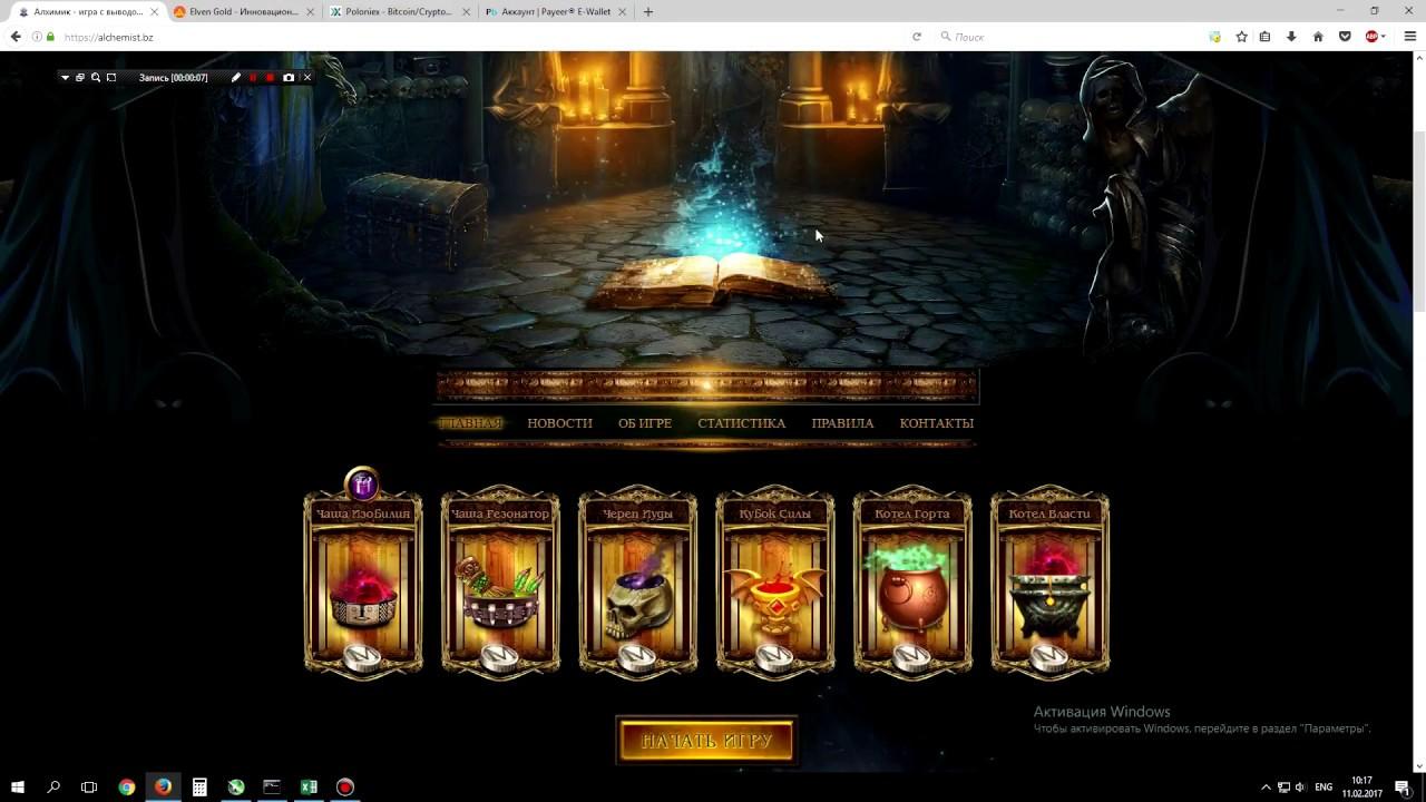 онлайн игра алхимик с выводом денег