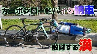 悲報🚴カーボンロードバイク納車で散財する漢👿荒北仮面&Bianchi Oltre XR3 Disc🇮🇹ロードバイクカスタマイズ🎭洋南大学自転車競技部サイクルジャージGETだぜ👌👌