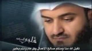 تكبيرات العيد لفضيلة الشيخ مشاري العفاسي