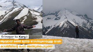 ആദ്യമായി മഞ്ഞുമൂടിയ റോഡുകള് കണ്ട ആലപ്പുഴക്കാരന് | Playing in snow | Kerala to Kashmir | Ep #13