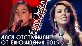 Певицу Алсу отстранили от участия в трансляции Евровидения 2019 после Голос Дети
