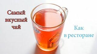 Самый вкусный чай по ресторанному рецепту