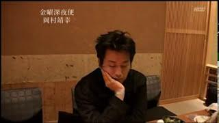 岡村靖幸 「はっきりもっと勇敢になって」