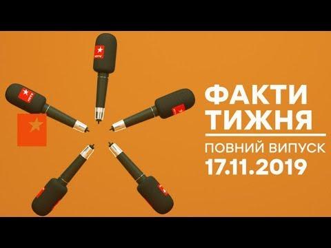 Телеканал ICTV: Факти тижня - полный выпуск - 17.11.2019
