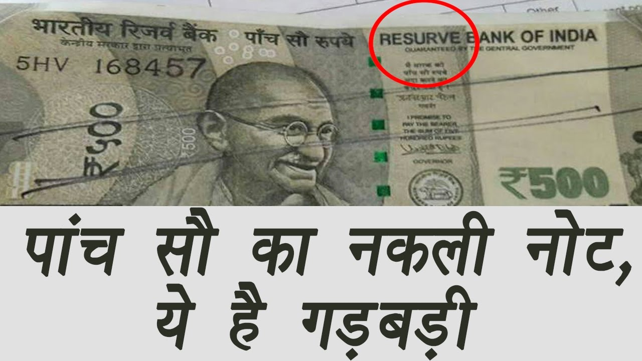 500 rupees fake note: Difference between original and fake note, find out    वनइंडिया हिंदी