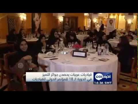 18th Global Women Leaders Conference