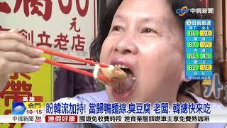 旗山老街人潮返! 店家:盼韓市長來吃│中視新聞20181229