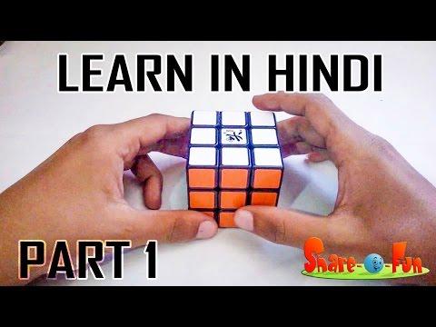How To Solve Rubik