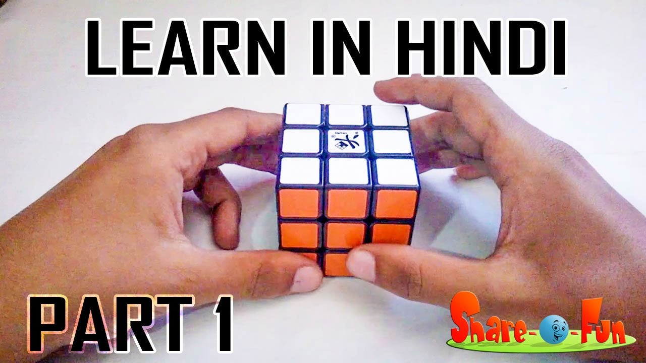Download How To Solve Rubik's Cube in HINDI (3x3x3) PART 1