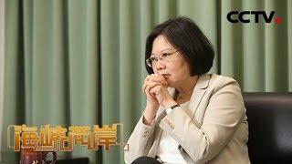 《海峡两岸》 20200103| CCTV中文国际