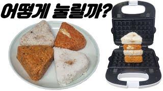 와플 메이커로 삼각김밥…