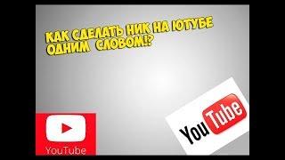 Как сделать имя канала YouTube слитным