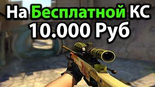 Способы Заработать на бесплатной кс го до 10 000 рублей за 1 месяц