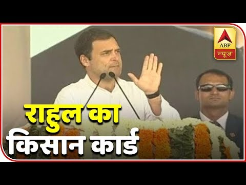 Rahul Gandhi:We Won't Let PM Sleep Till The Time He Doesn't Waive Farm Loans | ABP news Mp3