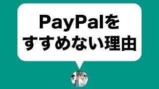 月額課金型の会員制ビジネスの決済でPayPalをおすすめしない理由