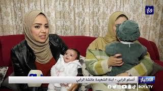 مطالبات بمحاسبة الاحتلال بعد استشهاد عائشة الرابي (16/1/2020)