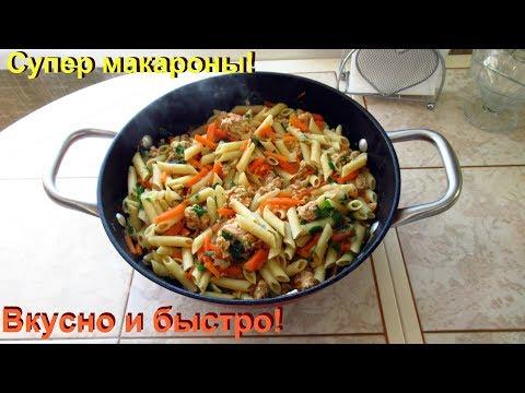 Как приготовить макароны в сковороде не отваривая