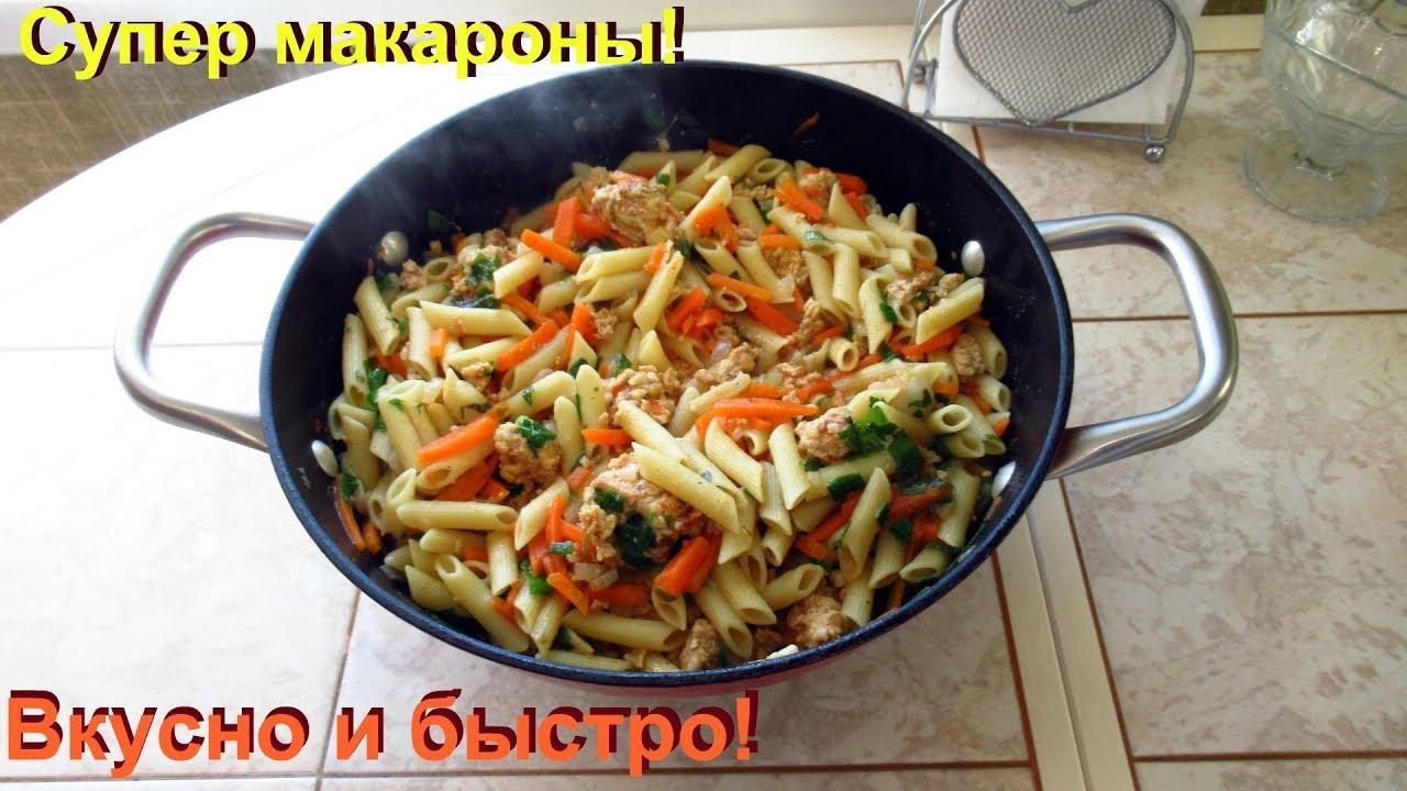 Макароны не отвариваю, а готовлю только так. Очень вкусно и быстро.