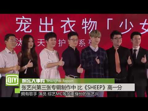Zhang Yixing || Shanghai Report News (( full video))