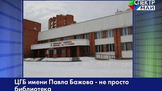 ЦГБ имени Павла Бажова - не просто библиотека