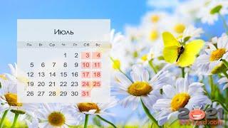 Выходные и праздничные дни в июле 2021 года