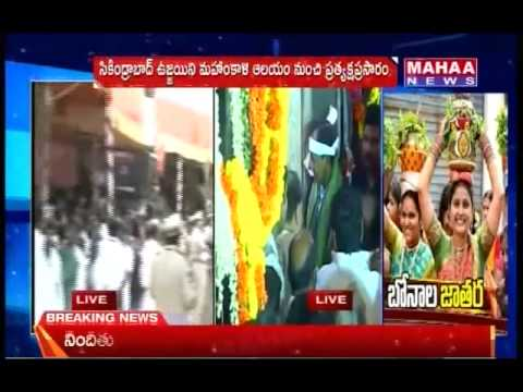 Live : CM Kcr Participate Secunderabad Bonalu Jathara 2015 -Mahaa News