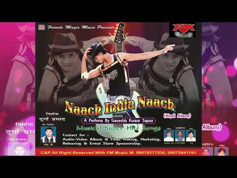 Naach India Naach hit song2017..ganesh kumar sapna 9570377530