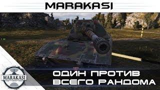 Один против всего рандома World of tanks (стрим)