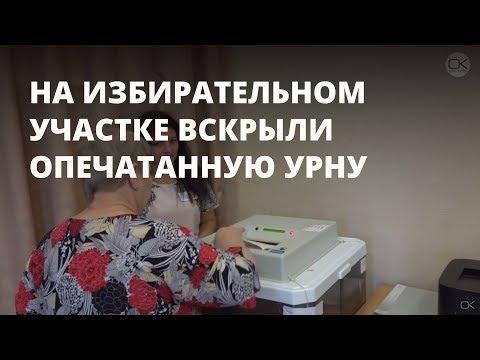 Выборы-2017. На избирательном участке незаконно вскрыли опечатанную урну