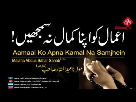 Aamaal Ko Apna Kamal Na Samjhein | Molana Abdus Sattar Sahab