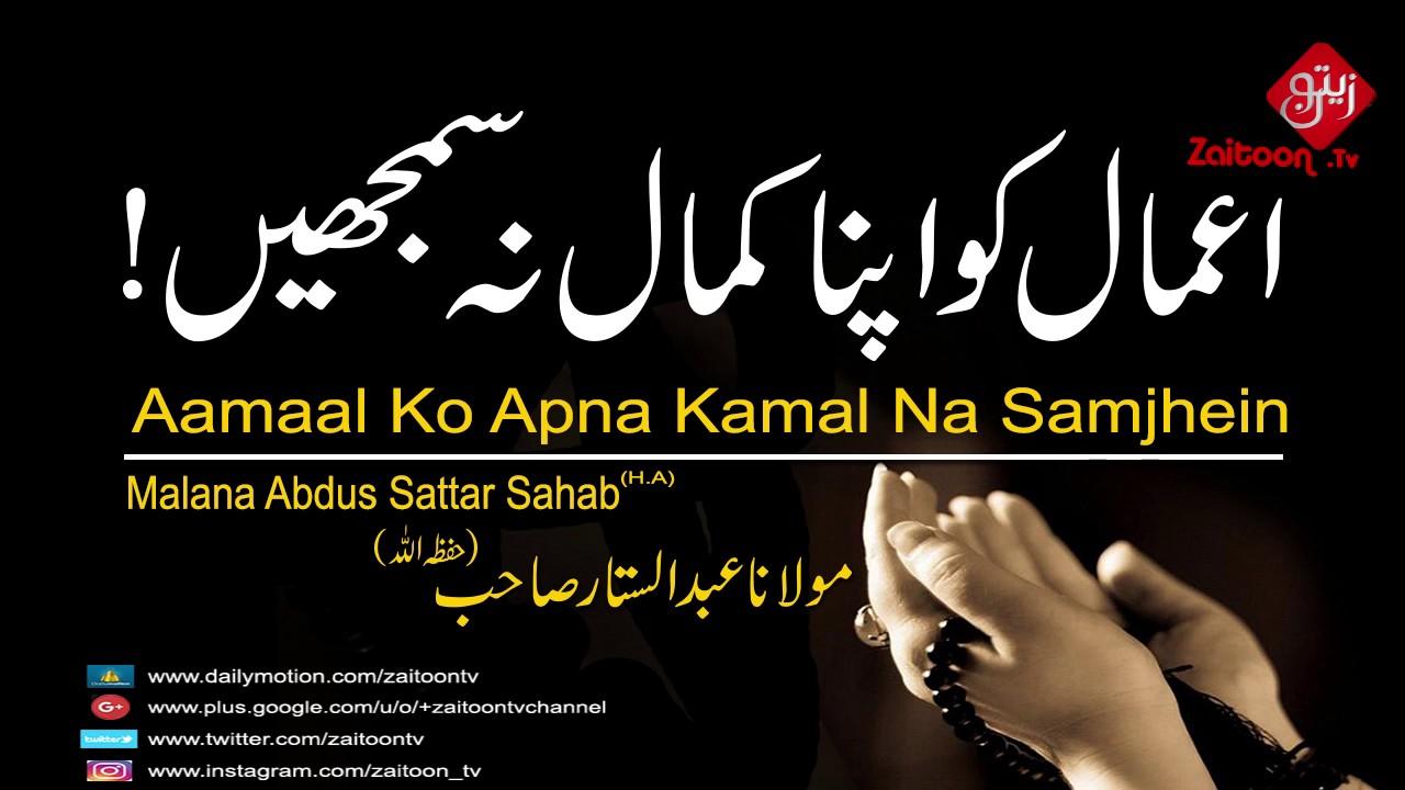 2555e8656e8c51 Aamaal Ko Apna Kamal Na Samjhein