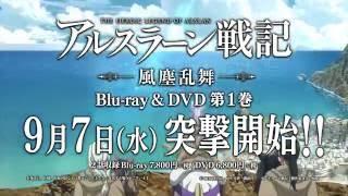 『アルスラーン戦記 風塵乱舞』BD&DVD第1巻9/7発売決定!CM
