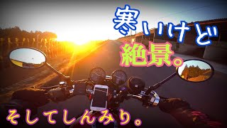 【しんみりツー】祝日のバイク日和にあえて極寒無人のダムに行く。