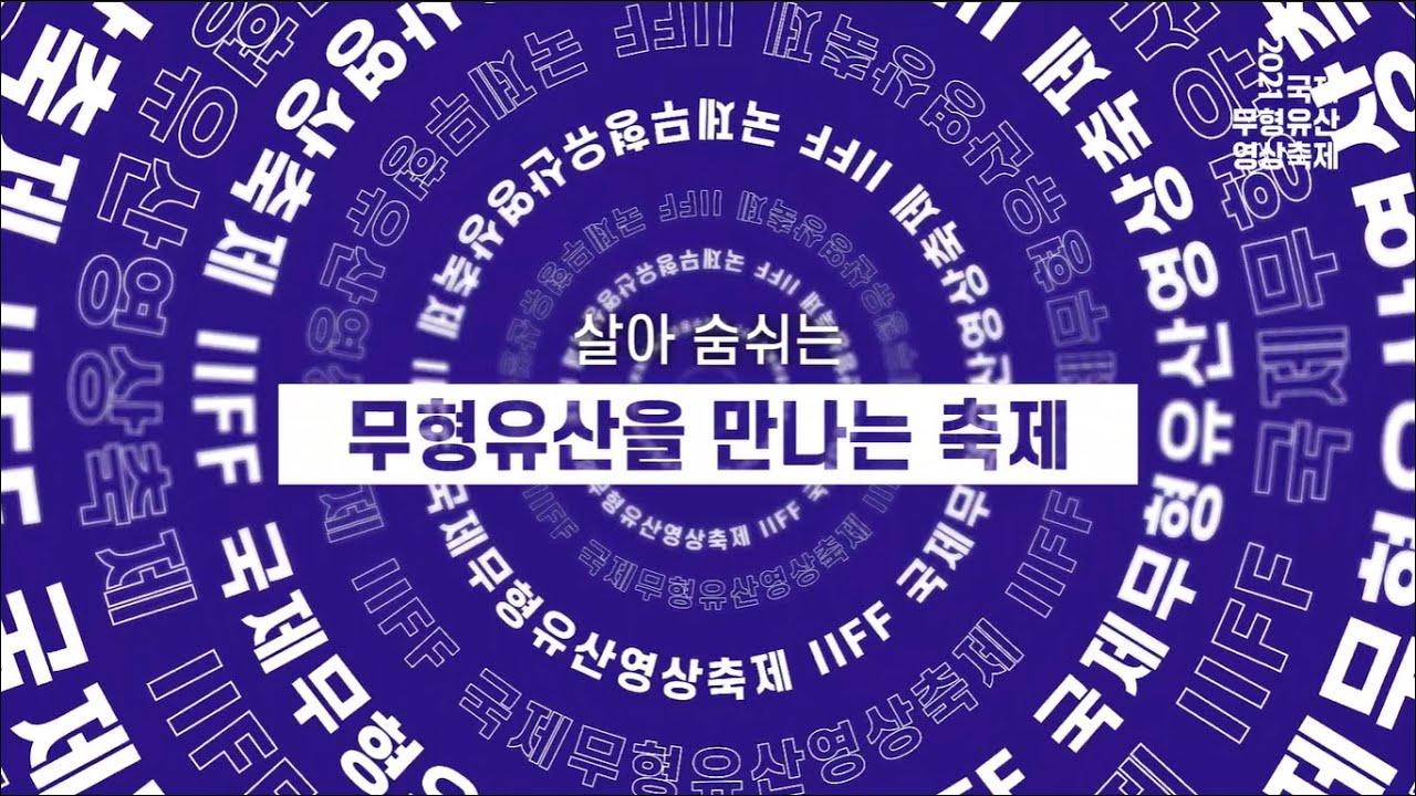 2021국제무형유산영상축제 개최(IIFF 2021: International Intangible Heritage Film Festival 2021)