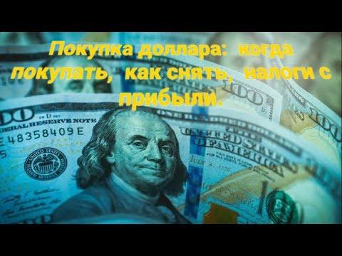 Когда лучше покупать доллар, налоги от прибыли, как снять доллары с брокерского счёта.
