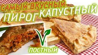 РЕЦЕПТ ПИРОГ С КАПУСТОЙ БЫСТРЫЙ ВКУСНЫЙ ПРОСТОЙ Cooking Постный вегетарианский веганский