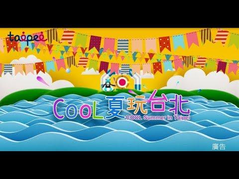 Cool Summer in Taipei (60sec)