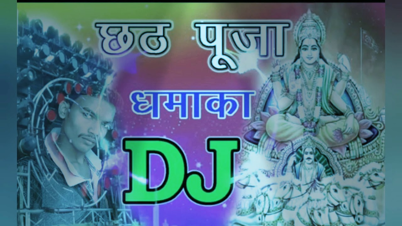 Chhath Puja New Bhakti Dj Mix Remix Song New Dj Suraj Remix Song Mix hard mp3 download - YouTube