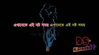 Hawa Bodol Nachiketa Bangla Karaoke ᴴᴰ DS Karaoke