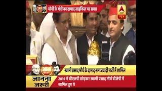 योगी सरकार में मंत्री स्वामी प्रसाद मौर्य के दामाद एसपी में हुए शामिल