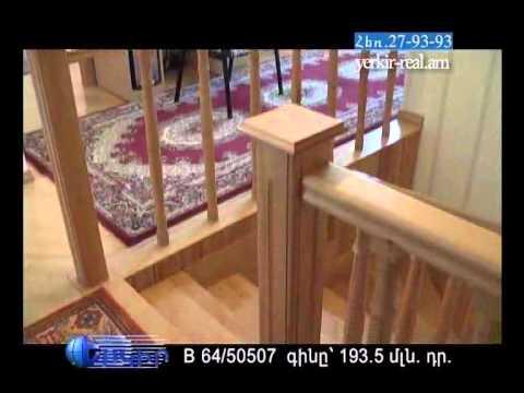 Продажа 2х этажный дом - Ереван - Зейтун