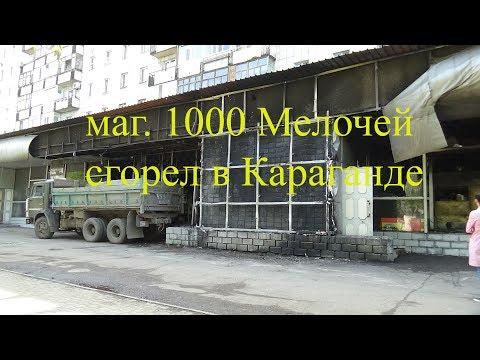 Проститутки в Караганде -