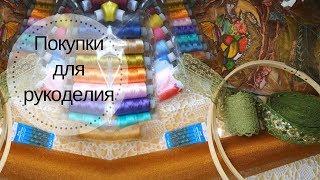 Обзор покупок для рукоделия ♥ Распаковка ♥ Органза  Нитки Кружево Иглы ♥ Mila Bali