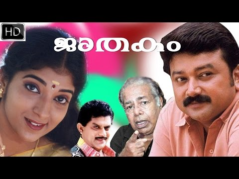 jathakam malayalam full movie | jayaram hit movie - new uploade 2015 | new malayalam movie