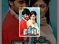 Jameen (ஜாமீன் ) 2011 Tamil Full Movie - Nani, Haripriya, Bindu Madhavi