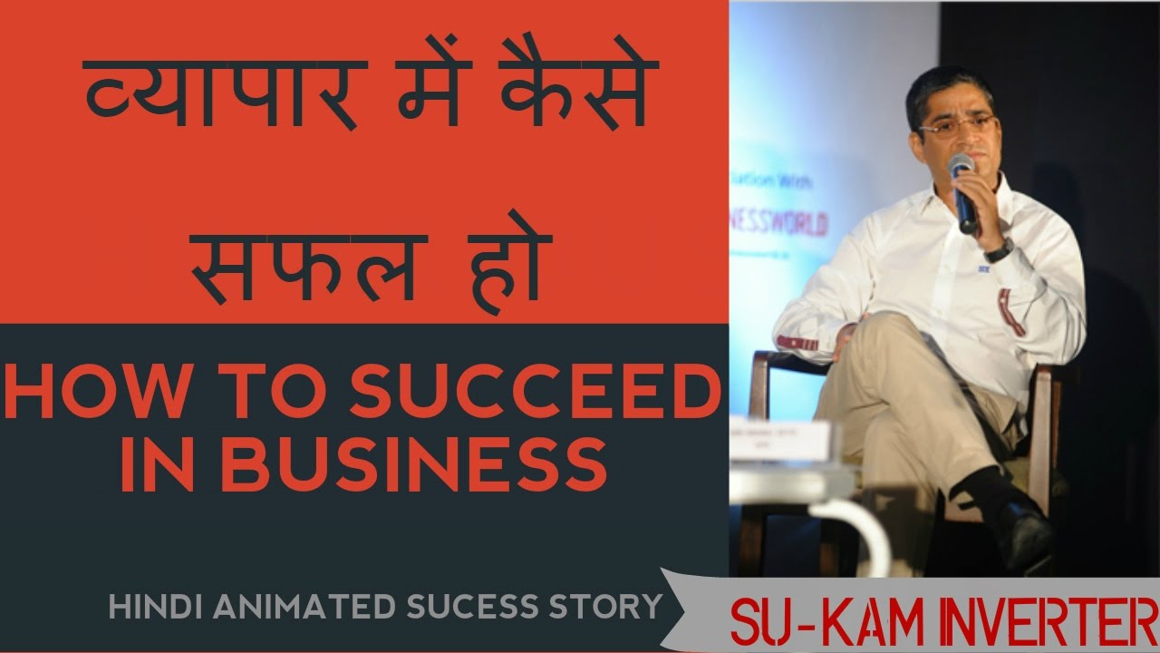 how to succeed in business su kam inverter short biography how to succeed in business su kam inverter short biography animated success story in hindi