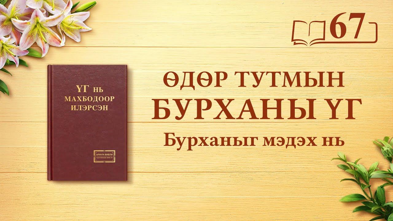 """Өдөр тутмын Бурханы үг   """"Бурханы ажил, Бурханы зан чанар ба Бурхан Өөрөө III""""   Эшлэл 67"""