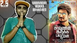 Saravanan Irukka Bayamaen Movie Review - No Story Revealed | #SIB | Udhayanidhi Stalin, Regina