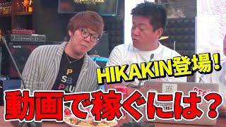 00:06 質問読み 01:05 回答 □「HikakinTV」→https://www.youtube.com/us...