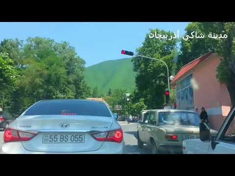 أذربيجان مدينة شاكي التاريخية على الحدود الروسية